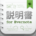 説明書 for Evernote